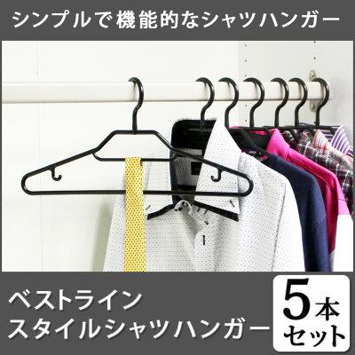 ベストラインスタイルシャツハンガー5本セット-01