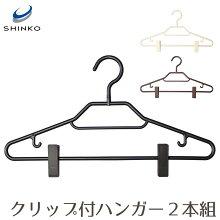 ベストラインスタイルシャツハンガークリップ付き2本セット-01