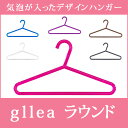 GELLEA(ジュレア)ラウンド【デザインハンガー ジェル おしゃれハンガー カラフル インテリア 100687】