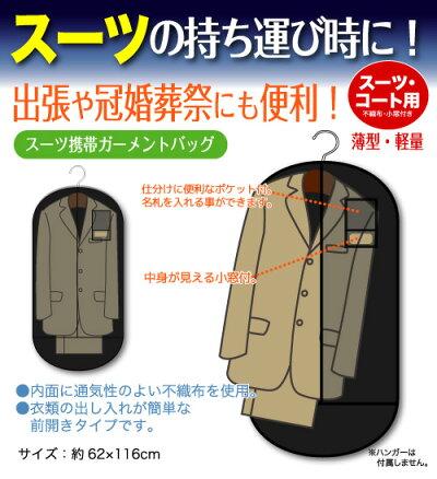 スーツ携帯ガーメントバッグ02