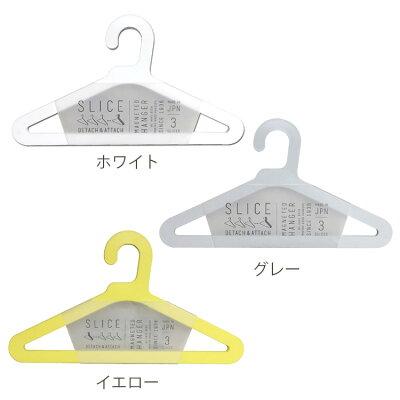 SLICEハンガー3本組02