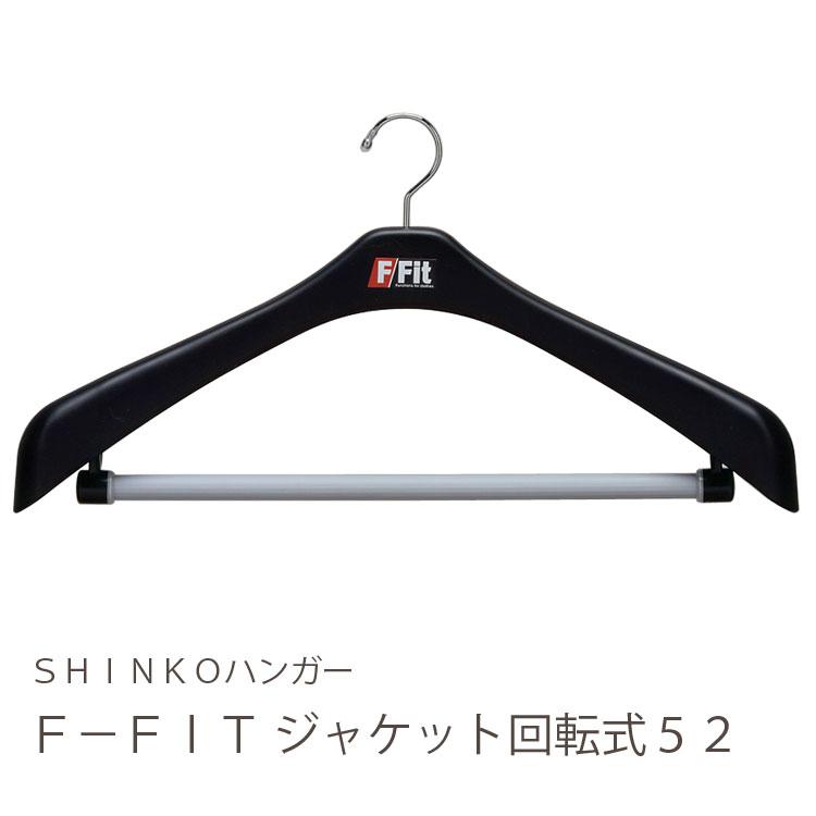 【大きいスーツハンガー】F-Fit ジャケット回転式52cm【ハンガー スーツ ジャケットハンガー スーツ用ハンガー 回る エフフィット 100374】【新生活】