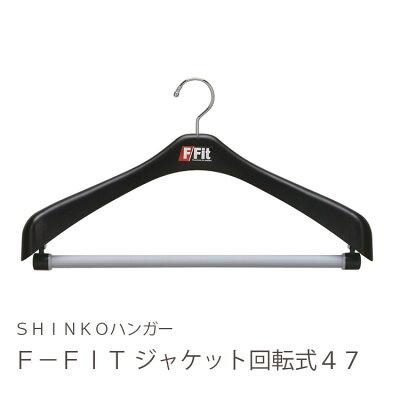 F−FITジャケット回転式47-01