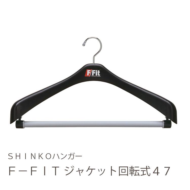 【定番スーツハンガー】F-Fit ジャケット回転式47cm【スーツ収納 ジャケットハンガー スーツ用ハンガー 回る エフフィット 100374】【新生活】