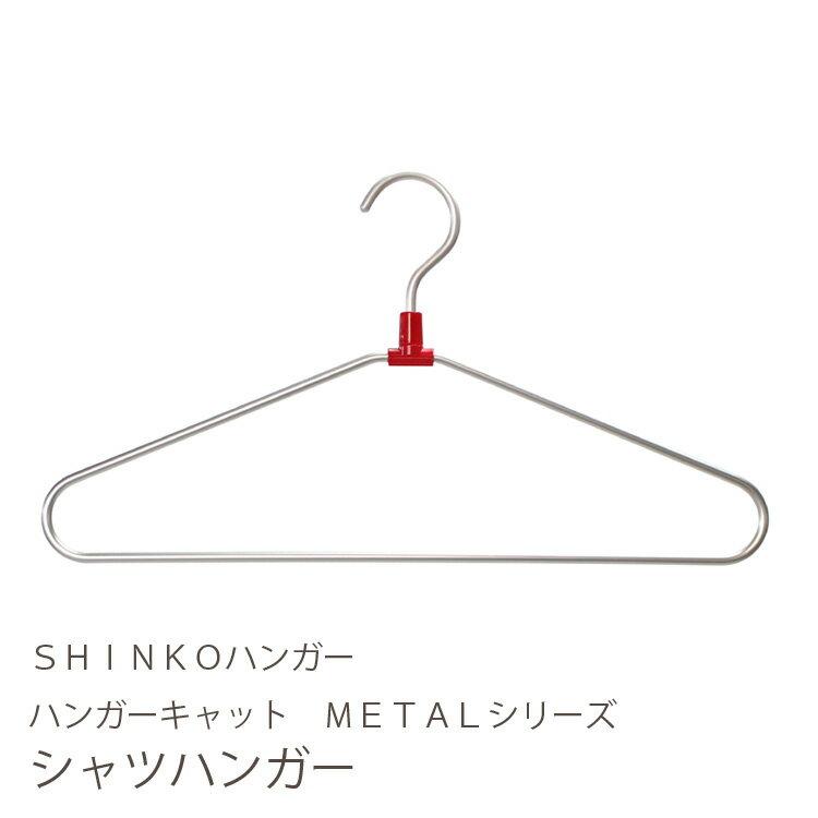 【アルミハンガー】ハンガーキャット METALシリーズ シャツハンガー【メタル シャツ用ハンガー 100687】【新生活】
