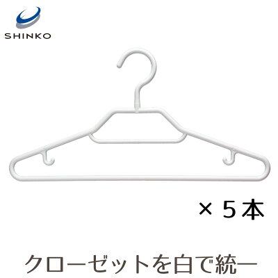 白いシャツ用ハンガーモノクローゼットシャツハンガー5本セット