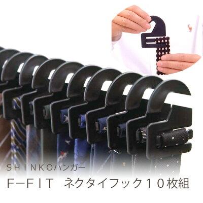 F−FITネクタイフック10枚組-1