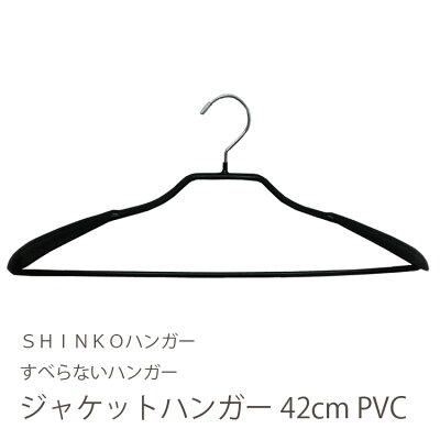 すべらないハンガージャケットハンガー42cmPVC-02