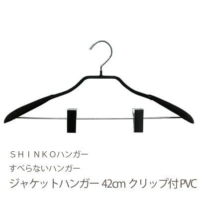 すべらないハンガージャケットハンガー42cmクリップ付PVC-02