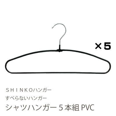 すべらないハンガーシャツハンガー5本組PVC-02