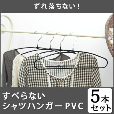 すべらないハンガーシャツハンガー5本組PVC00