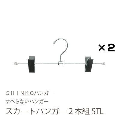 すべらないスカート用ハンガー2本組STL-02