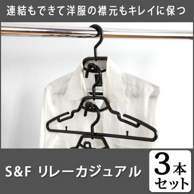 S&Fリレーカジュアル3本組00