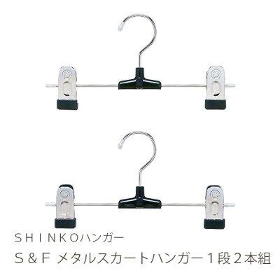 メタルスカートハンガー1段2本セット-02
