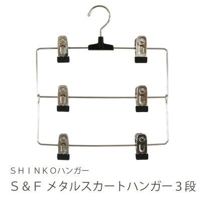 メタルスカートハンガー3段-02