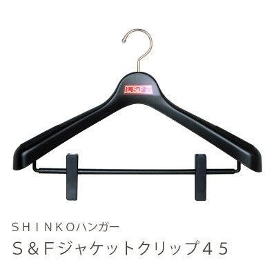 S&Fジャケットクリップ45-01