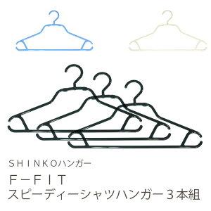 【アイデアハンガー】F-Fit スピーディーシャツハンガー3本組【洗濯ハンガー 握ると細くなるハンガー 100687】【新生活】