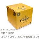 【送料無料 次亜塩素酸】コモスイ 20L (お買い得 業務用パック)【Comosy】 【RSウイルス ノロウイルス】