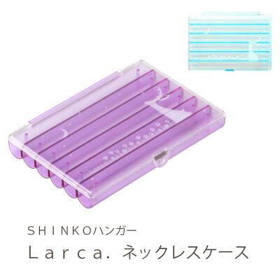 Larca.ネックレスケース-01