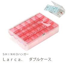 Larca.ダブルケース01