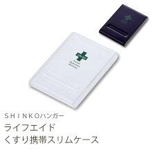 ライフエイドくすり携帯スリムケース-01