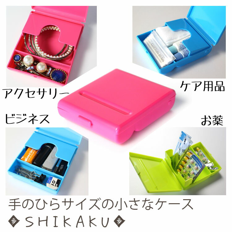 【数量限定★一緒に買って送料無料】 手のひらサイズの小さなケース ◆SHIKAKU◆