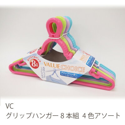 VCグリップハンガー8本組4色アソート01