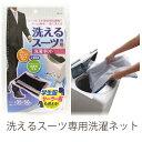 【ウォッシャブルスーツ専用】洗えるスーツ専用洗濯ネット【新生活】