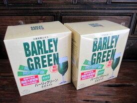 【送料無料】バーリィグリーン ネオメイト ×2箱【大麦若葉エキス 青汁】