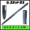 単管杭外径48.6mm厚さ2.4mm長さ1.0mm自在に伸ばせる単管杭!