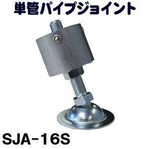 単管パイプジョイント φ48.6mm用 アジャスタータイプ(傾斜型) ホーローセットでがっちり固定