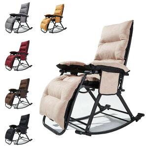ロッキングチェア 折りたたみ リクライニングチェア リラックスチェア 通気性抜群 揺れ椅子 ポケット付き オフィス 昼寝 アウトドア キャンプ レジャー ガーデン コンパクト 簡単収納 おし