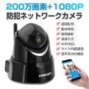 送料無料 Keekoon 小型ネットワークカメラ 防犯カメラ ペットカメラ 監視カメラ1080P wifi接続 200万画素 IPカメラ 双方向音声 動体検…