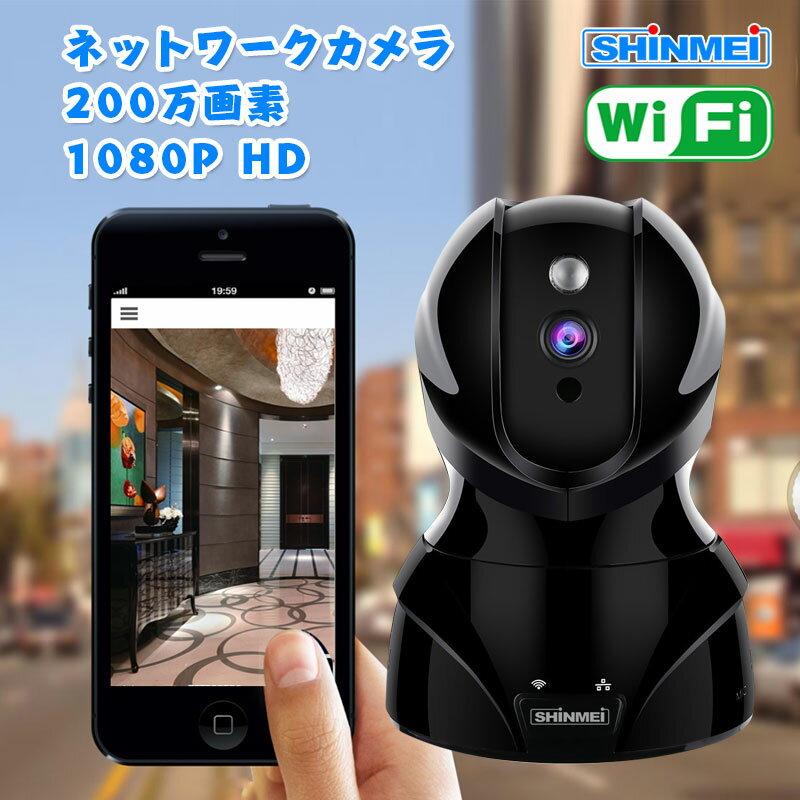 送料無料 SHINMEI ネットワークカメラ ワイヤレス IPカメラ ペット カメラ 留守 1080P 200万画素 ベビーモニター 監視カメラ WIFI対応 首振り式 暗視撮影・マイク内蔵通信可能 音声双方向機能 動体検知 ペット/子供見守り