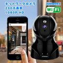 SHINMEI ネットワークカメラ ワイヤレス IPカメラ ペット カメラ 留守 1080P 200万画素 ベビーモニター 監視カメラ WIFI対応 首振り式 …