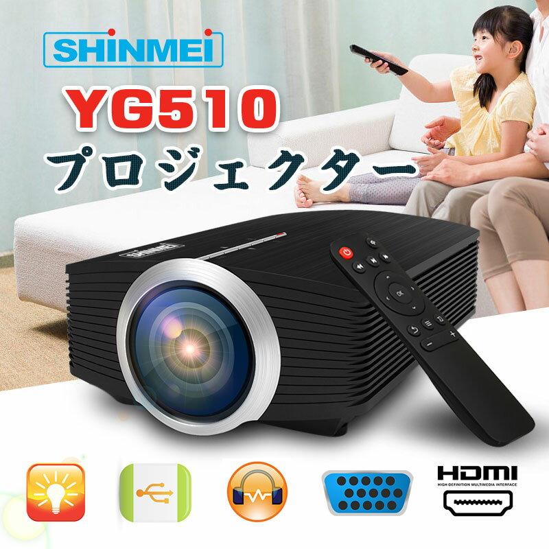 SHINMEI YG510プロジェクター 1080P ミラーリング機能 iOS/Android対応 物理解像度800*480 1200ルーメン 家庭用 最大ディスプレイ解像度 1920*1080P USB/SD/AV/HDMI/VGA対応 ホームシアター/ゲーム/映画/動画/パーティーなど リモコン付き