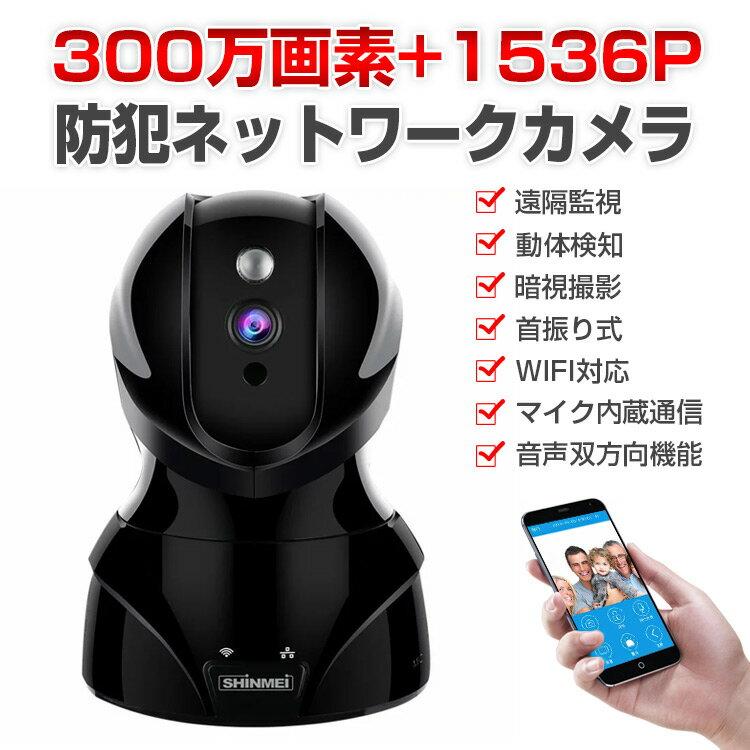 送料無料 SHINMEI ネットワークカメラ 300万画素 ワイヤレス IPカメラ ペット カメラ 留守 1536P ベビーモニター 監視カメラ WIFI対応 首振り式 暗視撮影・マイク内蔵通信可能 音声双方向機能 動体検知 ペット/子供見守り
