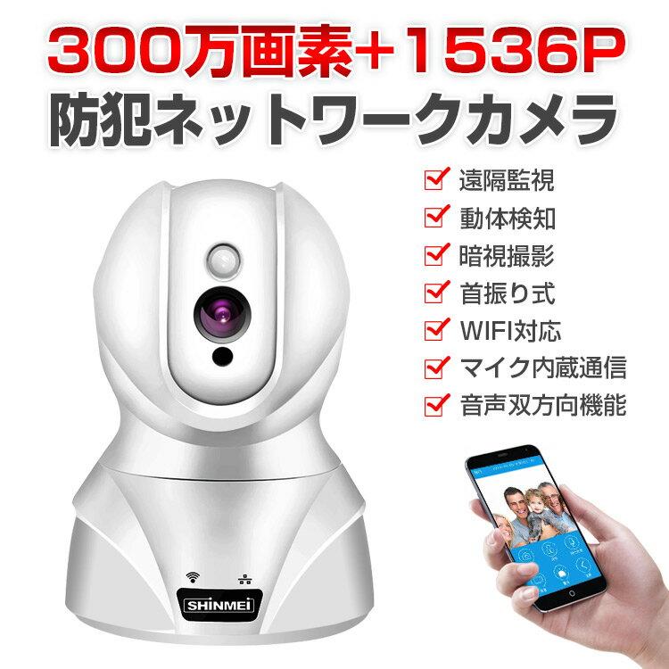 送料無料 300万画素 防犯カメラ SHINMEI ネットワークカメラ ワイヤレス IPカメラ ペットカメラ 1536P ベビーモニター 監視カメラ WIFI対応 首振り式 暗視撮影・マイク内蔵通信 音声双方向機能 動体検知 ペット/子供見守り