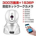送料無料 300万画素 防犯カメラ SHINMEI ネットワークカメラ ワイヤレス IPカメラ ペットカメラ 1536P ベビーモニター 監視カメラ WIFI…