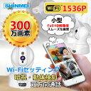 300万画素 防犯カメラ SHINMEI ネットワークカメラ ワイヤレス IPカメラ ペットカメラ 1536P ベビーモニター 監視カメラ WIFI対応 首振…
