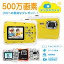 送料無料 子供用 デジタルカメラ 500万画素 トイカメラ 3m防水機能付き 12MP画素 2インチスクリーン マイク内蔵スピーカー かわいい子…