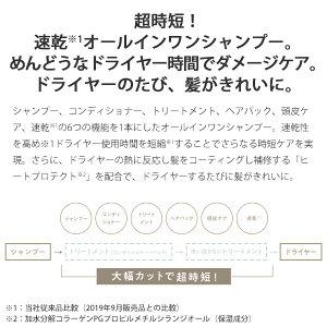 新日本製薬パーフェクトワントリートメントシャンプー単品シャンプーコンディショナートリートメントパック頭皮ケアオールインワンヘアケアヘアケア頭皮ケアスカルプケア無添加日本製国産p1day