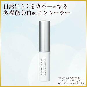 新日本製薬パーフェクトワン薬用SPホワイトニングコンシーラー単品[美白コンシーラー]スキンケア化粧品美白シミソバカスUVカットSPF40PA+++コラーゲンp1day