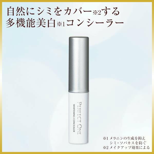 新日本製薬 パーフェクトワン 薬用SPホワイトニングコンシーラー 単品[美白コンシーラー] スキンケア 化粧品 美白 シミ ソバカス UVカット SPF40 PA+++ コラーゲン p1day