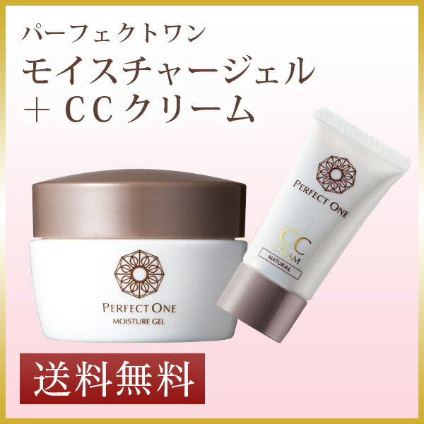 パーフェクトワン モイスチャージェル&CCクリーム セット オールインワン化粧品 パーフェクトワンの新日本製薬[公式] / 送料無料 p1day
