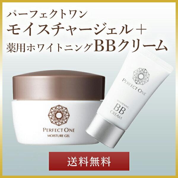 パーフェクトワン モイスチャージェル&ホワイトニングBBクリーム セット オールインワン化粧品 パーフェクトワンの新日本製薬[公式] / 送料無料 p1day