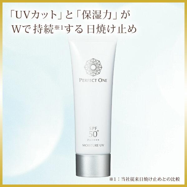 新日本製薬 パーフェクトワン SPモイスチャーUV 単品[日焼け止めジェル(顔・からだ用)] スキンケア 化粧品 日焼け止め ジェル UVカット SPF50+ PA++++ 送料無料 p1day