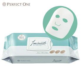 パーフェクトワン ワンミニット 朝用シートマスク 32枚入り / 新日本製薬 公式通販 / 洗顔 導入液 化粧水 60秒の時短スキンケア / コラーゲン アルブチン 保湿 無添加 : 合成香料、合成着色料、パラベン