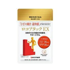 【クーポンで15%オフ】ロコアタックEX a / 新日本製薬 公式通販 / 機能性表示食品 届出番号:E55 / サケ軟骨由来非変性II型コラーゲン / サケ軟骨由来プロテオグリカン / 送料無料
