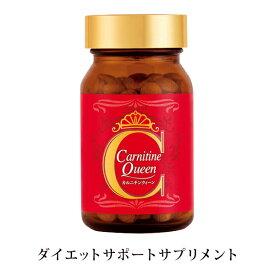 新日本製薬 カルニチンクィーン ダイエットサプリメント L-カルニチン コレウスフォルスコリ 送料無料